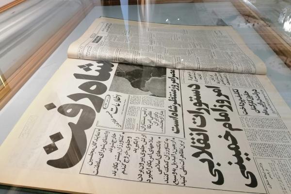 رونمایی از اسناد تصویری انقلاب اسلامی